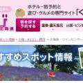 「ぐうたび北海道」にてご紹介いただいております!