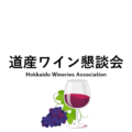 道産ワイン懇談会 事務局からのお知らせとご案内
