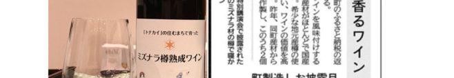 幌延町ミズナラ樽熟成ワイン