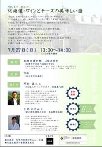 札幌国際芸術祭 ワイン&チーズセミナー