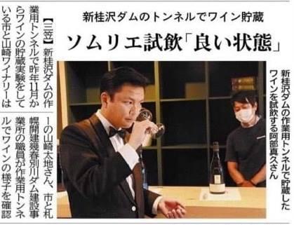 新桂沢ダム 道新(岩見沢・南空知版)7月2日