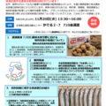 11月20日「北海道農林水産知的財産セミナー」にてGI北海道の紹介をいたします