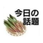 Otaru Wines Square 北海道新聞 5月29日掲載「今日の話題」より