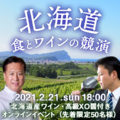 ダイジェスト版を公開中! 大好評で終了の「北海道食とワインの競演」(脇屋友詞シェフとのオンラインイベント)
