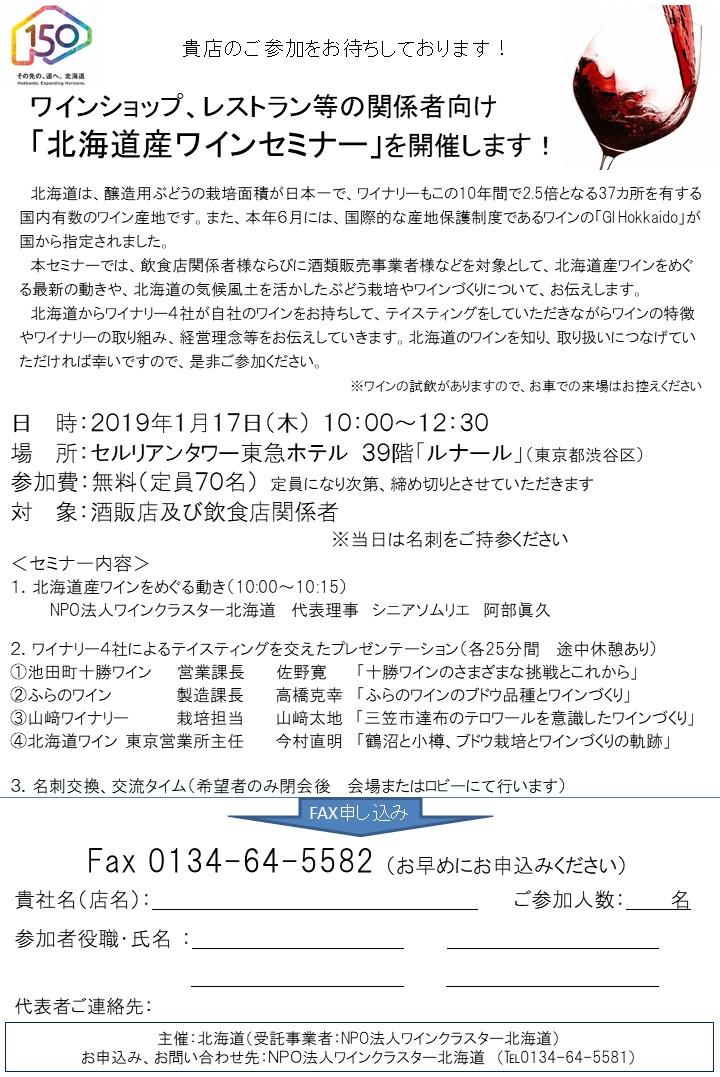 2018東京 酒販・飲食店舗向けセミナーチラシ