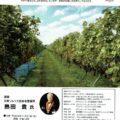 11月27日(日)13時から 仁木町にて「ワイン産業の発展を考える」講演会