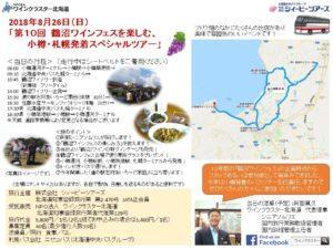 8月26日ツアー(鶴沼ワインフェス)