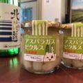 「ワインだより北海道」5月の放送はホワイトアスパラガスのピクルスをご紹介します!