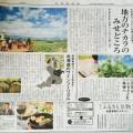 北海道新聞(記事広告)の掲載について