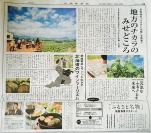 北海道新聞20150703