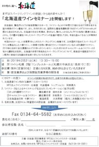 2019札幌 酒販・飲食店舗向けセミナーチラシ(三本コーヒー協力)