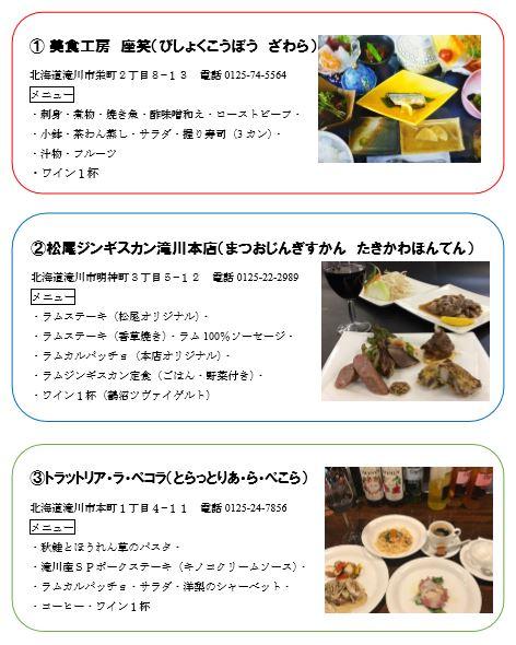 滝川BYO 2017