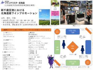 新千歳空港PRイベント(レイアウト、内容、バナー)