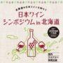 札幌国税局主催「日本ワインシンポジウム in 北海道」が開催されます!