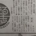 北海道新聞(小樽後志版)にて
