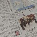 北海道新聞(食の大地)にて