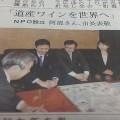 北海道新聞(小樽後志版)に掲載いただきました!