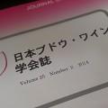 日本ブドウ・ワイン学会での講演につきまして