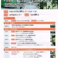 「マッサン」後の広域観光を考える ~小樽商科大学COCシンポジウム~