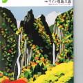 JR北海道 特急等の車内誌10月号にて