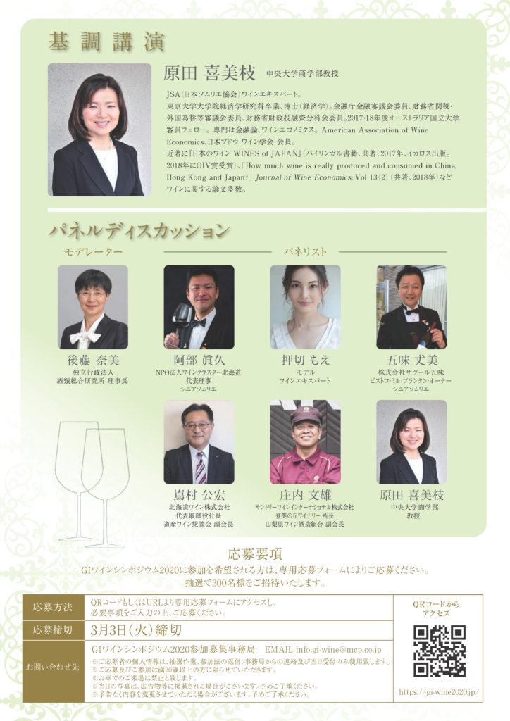 ワインシンポ チラシ0205_s_ページ_2