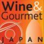 ワイン&グルメジャパン2019に「道産ワイン懇談会」が出展します!