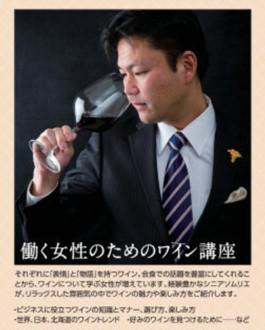 道新文化センター(札幌)キャリア女性のためのワイン講座