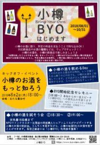 小樽BYO イベントチラシ