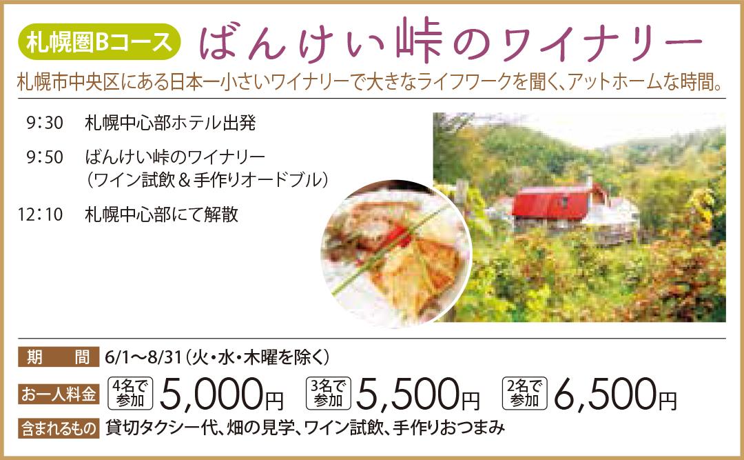 【札幌圏Bコース】ばんけい峠のワイナリー
