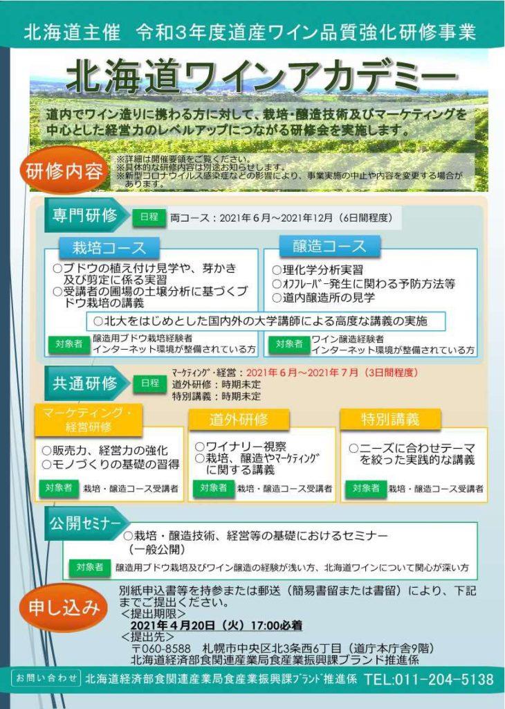 令和3年度「北海道ワインアカデミー」受講生募集チラシ