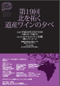 2014年 道産ワインの夕べ