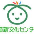 小樽道新文化センター 新年度からの受講者を募集します!