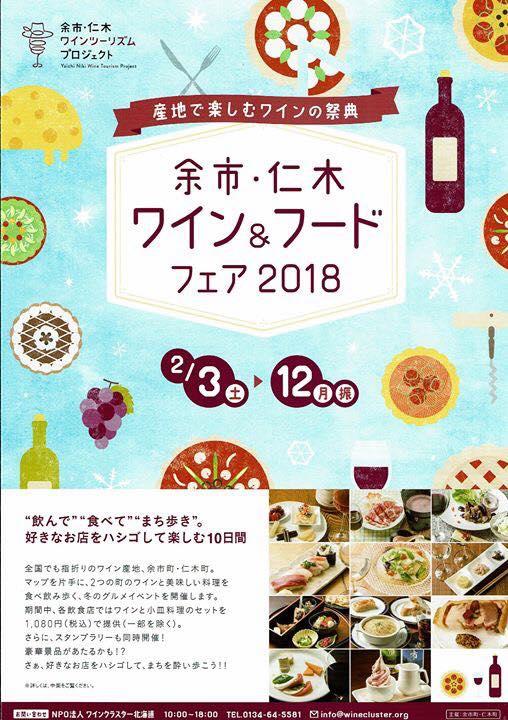 余市仁木ワイン&フードフェア(チラシ表紙)