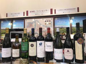 北海道ワインアカデミー テイスティング銘柄(2月)
