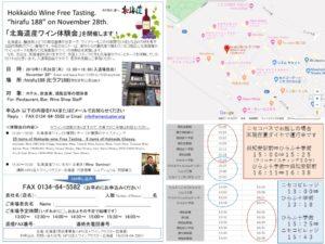 ニセコ「北海道産ワイン体験会」地図、バス時刻表入り