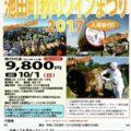 10月01日(日) 池田町秋のワインまつり2017 ツアー申込みを承ります