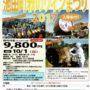 (満席となりました!)10月01日(日) 池田町秋のワインまつり2017 ツアー申込みを承ります