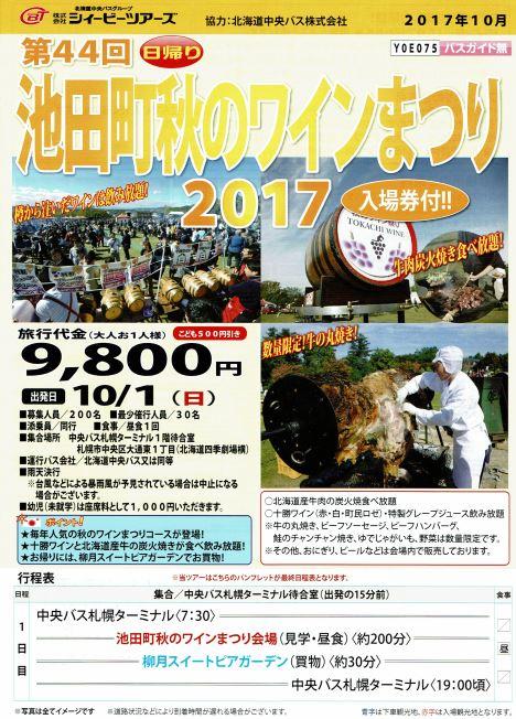 池田町秋のワインまつり2017