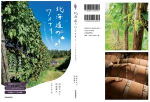 北海道のワイナリー 表紙と裏表紙