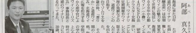 2013年5月1日 北海道新聞 (ひと)