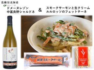 中富良野シャルドネ&スモークサーモンと季節野菜のパスタ