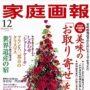 家庭画報「美味のお取り寄せ」を極めるにご紹介いただきました北海道産ワインの販売につきまして