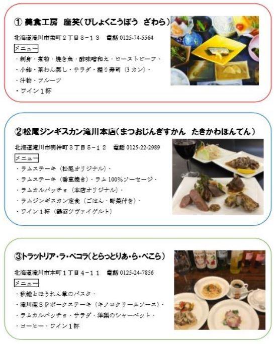滝川BYOレストラン(メニュー)