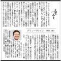 北海道新聞コラム「えぞふじ」の執筆