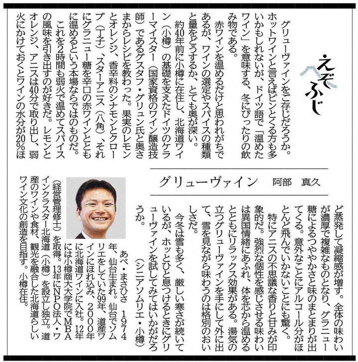 2017.01.20えぞふじ