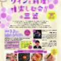 満席となりました! 3月2日(土)「ワインと料理を楽しむ会in三笠」日帰りバスツアー