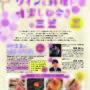 3月2日(土)「ワインと料理を楽しむ会in三笠」日帰りバスツアー