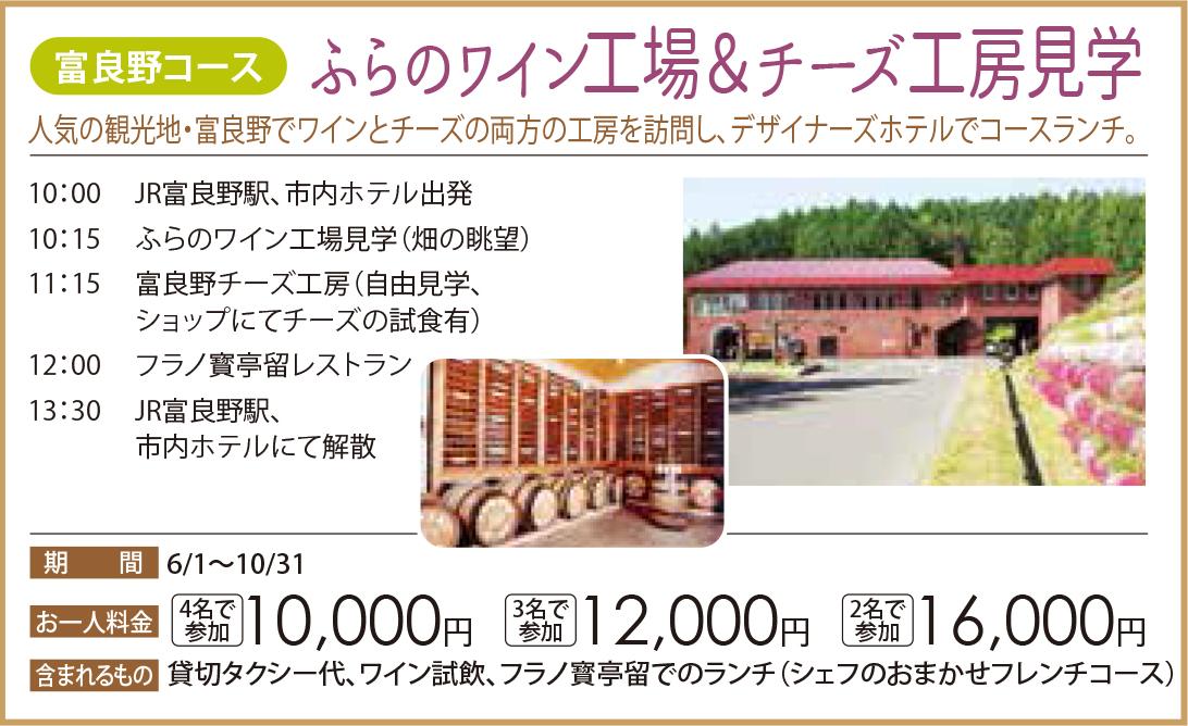 【富良野コース】ふらのワイン工場&チーズ工房見学