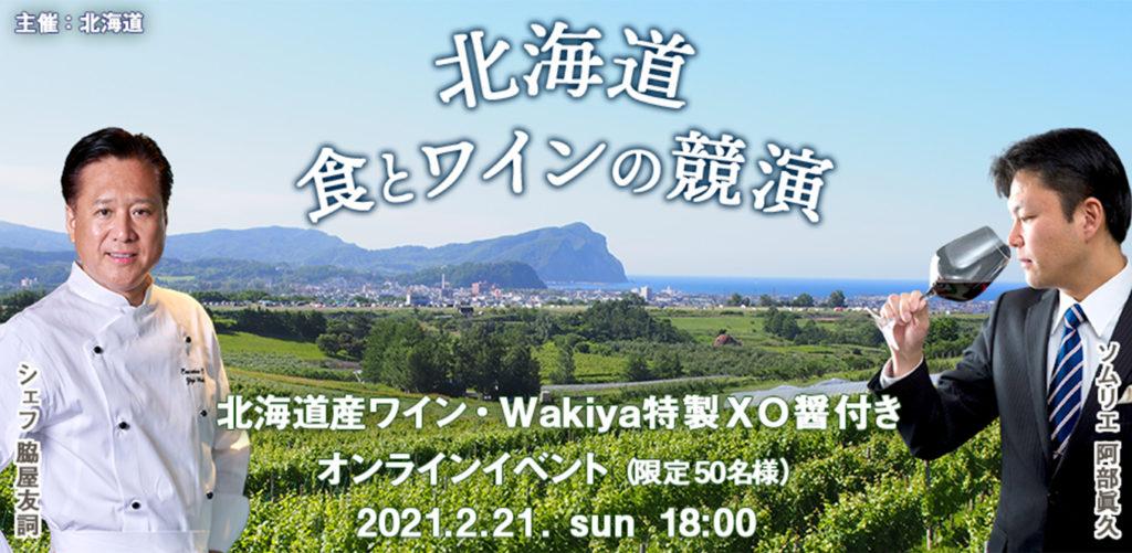 hokkaidowakiyawaine