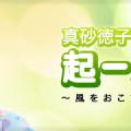 北海道建設新聞「真砂徳子の起~パーソン」に掲載いただきました!